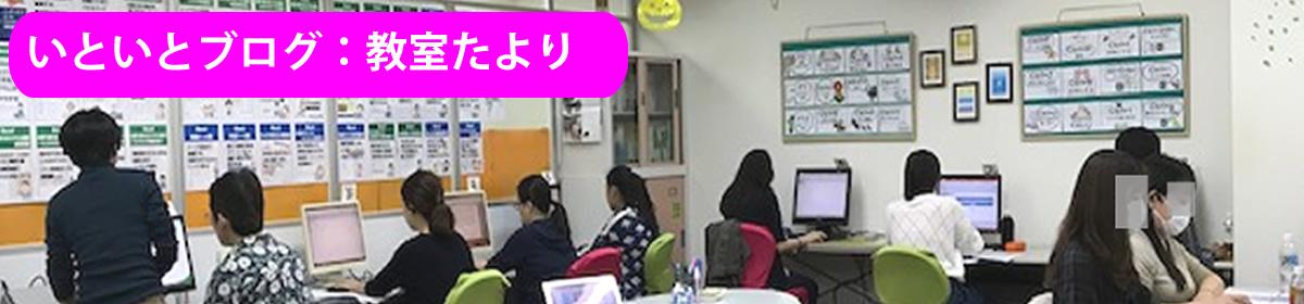 いといとブログ(パソカレッジ高田馬場校)