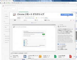 chrome_remote01