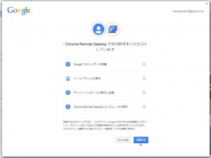 chrome_remote04