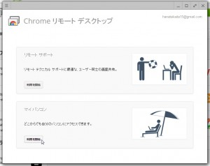 chrome_remote07