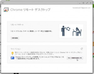 chrome_remote08