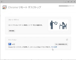 chrome_remote13