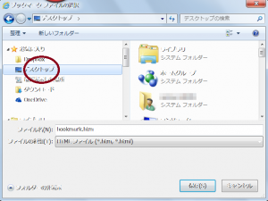 (11)bookmark.htmをデスクトップに一時保存