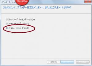 (8)ファイルにエクスポート